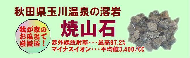秋田玉川温泉焼山石