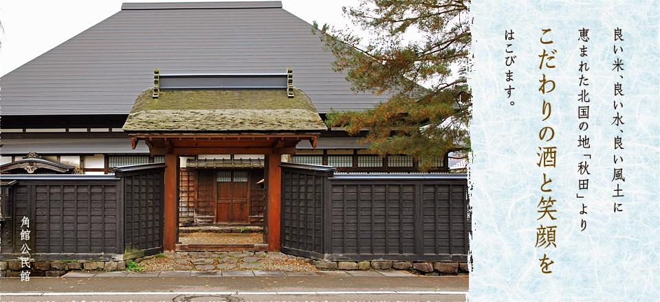 角館公民館|良い米、良い水、良い風土に恵まれた 北国の地「秋田」より こだわりの酒と笑顔をはこびます。