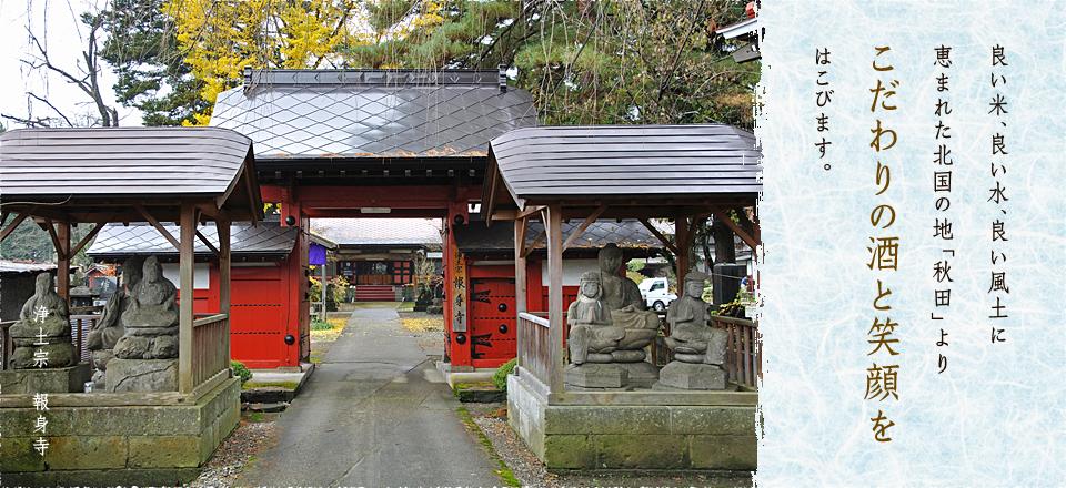 浄土宗 報身寺|良い米、良い水、良い風土に恵まれた 北国の地「秋田」より こだわりの酒と笑顔をはこびます。